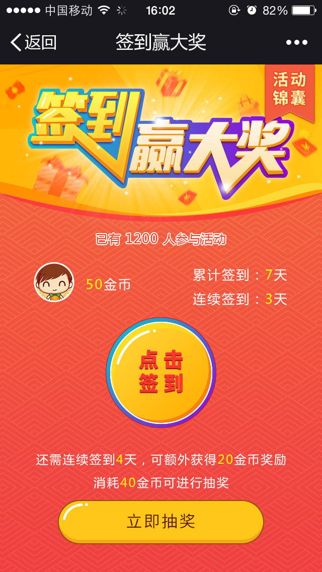 WeChat H5 game
