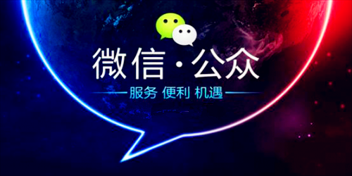 WeChat operation