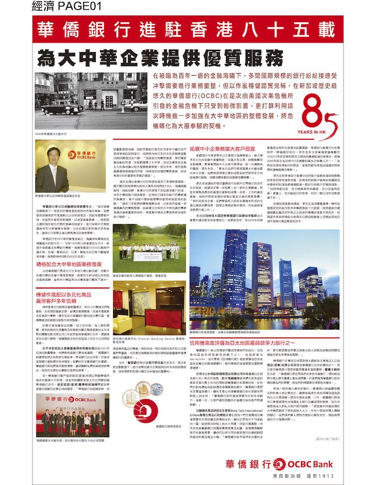 advertorial write-up hong kong economic times