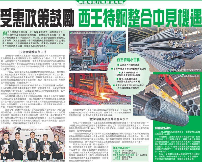 hong kong ipo roadshow advertorial write-up_1500w