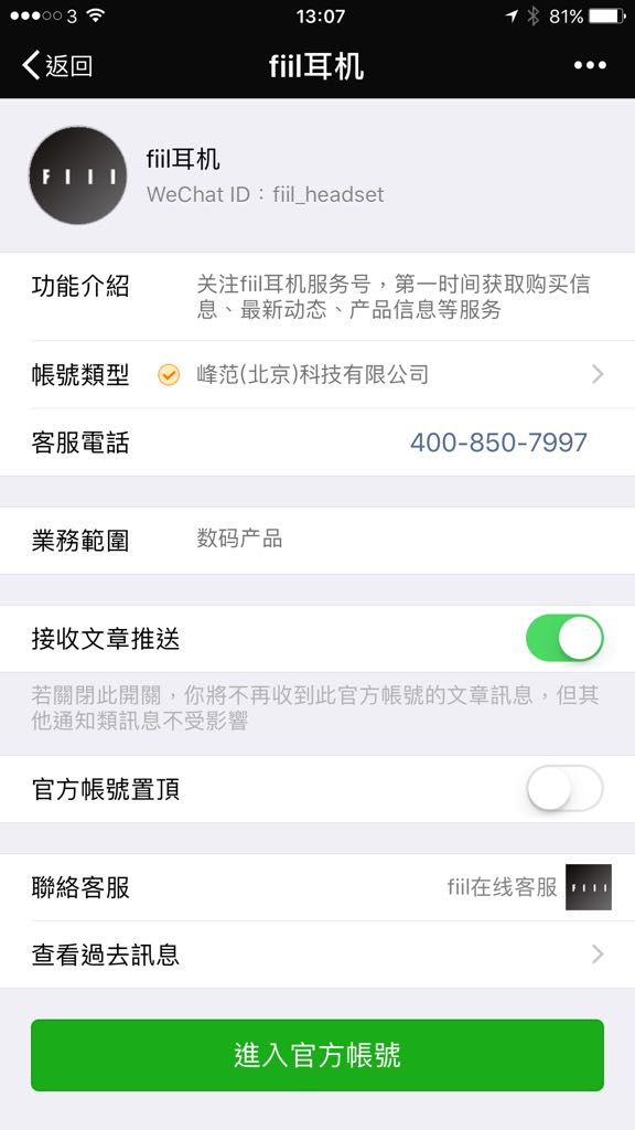 Register WeChat account HK&China BR