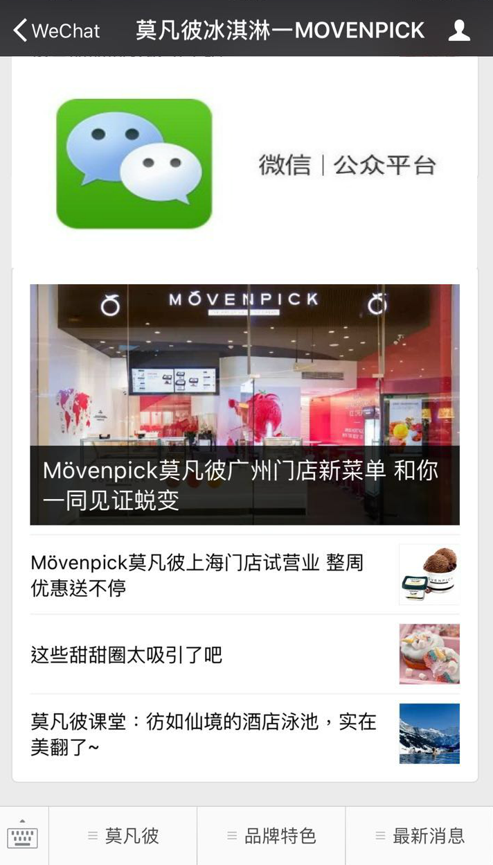 WeChat marketing