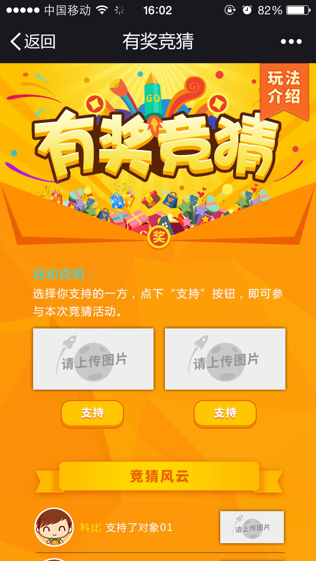 Wechat H5 mini game