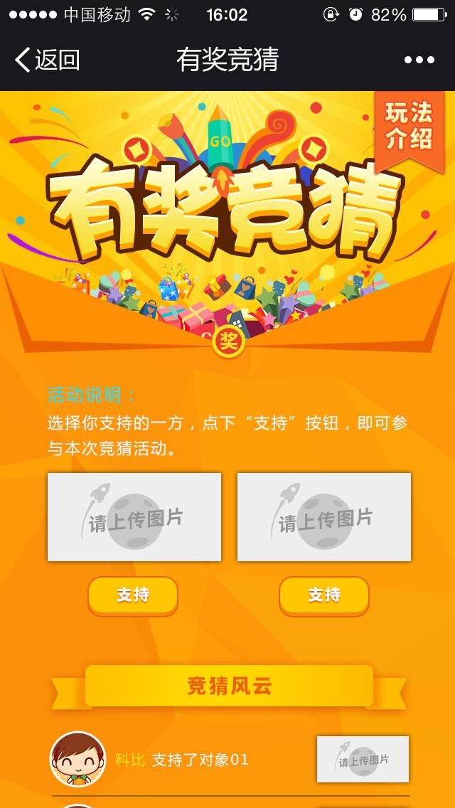 Wechat H5 mini game